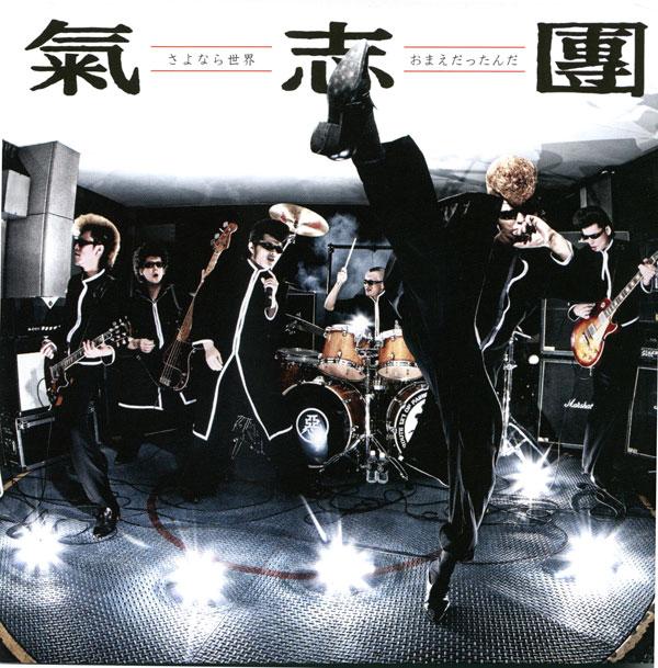 2009kishidan2